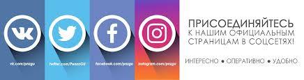 Пензенский государственный университет Присоединяйтесь к официальным страницам Пензенского государственного университета в соцсетях