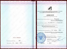 Купить диплом в красноярске мая  Еще Купить диплом в красноярске 9 мая 2016 в Москве