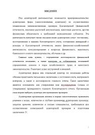 Курсовая Аудит расчетов с подотчетными лицами ООО Вестмебель  Аудит расчетов с подотчетными лицами ООО Вестмебель 16 09 11