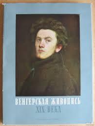 Погань Габор Э. <b>Венгерская живопись XIX века</b>. Очень большой ...