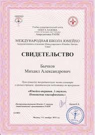 Дипломы Висцеральная терапия юмейхо баночный массаж СПб yumeiho international grade 3 Диплом Юмейхо Россия 3 Ступень