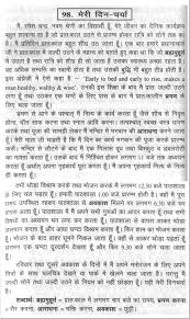 essay on ldquo my daily routine rdquo in hindi