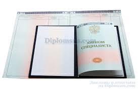 Купить диплом о высшем образовании в Москве за часа  фото диплома о высшем образовании нового образца