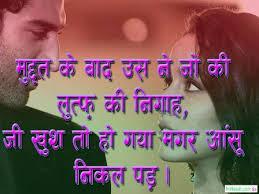 hindi sad shayri images love shayari
