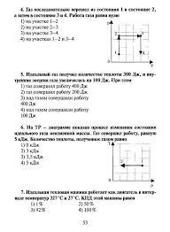 из для Физика класс Контрольные работы в НОВОМ формате  Иллюстрация 9 из 13 для Физика 10 класс Контрольные работы в НОВОМ формате И Годова Лабиринт