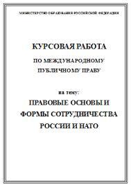 Правовые основы и формы сотрудничества России и НАТО курсовая  Правовые основы и формы сотрудничества России и НАТО курсовая работа по международному публичному праву