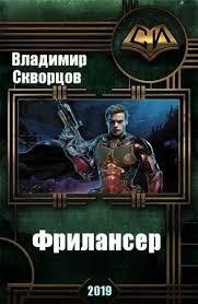 <b>Скворцов</b> Владимир Николаевич