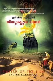 Jinn Qutas Malayalam