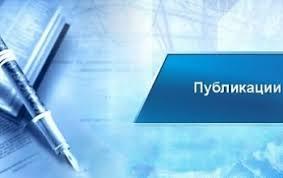 Помощь в написании курсовых дипломных и диссертаций в Новосибирске Написание и публикация Вак РИНЦ статей конференций