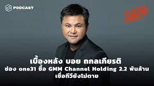 เบื้องหลัง บอย ถกลเกียรติ ซื้อ GMM Channel 2.2 พันล้าน เชื่อทีวียังไม่ตาย |  The Secret Sauce EP.321 - YouTube