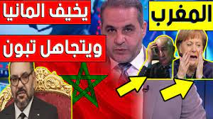 ملك المغرب يدافع عن كل المغرب الكبير و تطور المغرب يقلق المانيا يقول اعلامي  عربي - YouTube