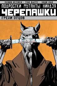 Комиксы автора – <b>Том Валтс</b> – Чук и Гик
