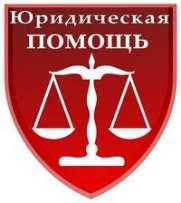 Курсовые Работы Юридические услуги ua Юридическая помощь в том числе написание курсовых работ