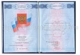 Купить диплом колледжа в Москве Тел  Диплом колледжа с 2007 по 2009 год приложение