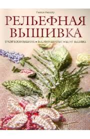 "Книга: ""<b>Рельефная вышивка</b>. Бразильская <b>вышивка</b>. <b>Вышивка</b> ..."