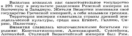 ФГОС тематическая контрольная работа Раннее Средневековье  hello html m78267680 gif