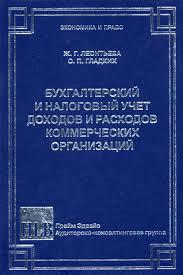 Бухгалтерский и налоговый учет доходов и расходов коммерческих  Бухгалтерский и налоговый учет доходов и расходов коммерческих организаций