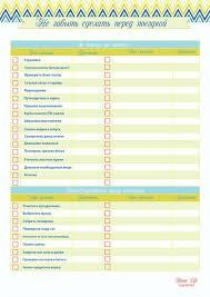 Более лучших идей на тему Список что взять в путешествие на  Планирование путешествий Контрольный список Не забыть сделать перед поездкой