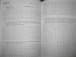Тетрадь для контрольных работ по математике ответы класс  тетрадь для контрольных работ по математике ответы 5 класс зубарева лепешонкова
