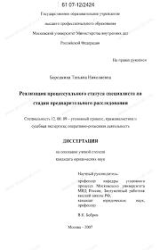 Диссертация на тему Реализация процессуального статуса  Диссертация и автореферат на тему Реализация процессуального статуса специалиста на стадии предварительного расследования