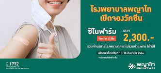 โรงพยาบาลพญาไท | แพทย์ผู้เชี่ยวชาญเฉพาะทาง และแหล่งรวมความรู้ด้านสุขภาพ -  Phyathai Hospital