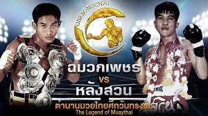 คู่มวยแห่งความทรงจำหลักล้าน !! หลังสวน Vs ฉมวกเพชร ตำนานมวยไทยศึกวันทรงชัย  | The Legend of Muaythai - YouTube