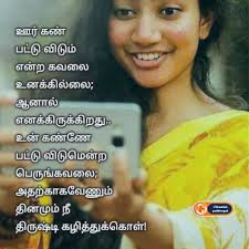 share chat tamil love status latest
