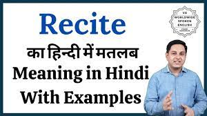 Borrowed from old french reciter, from latin recitare. Recite Meaning In Hindi Recite Ka Kya Matlab Hota Hai Daily Use English Words Youtube