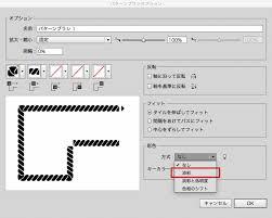 綱やチェーンなどのラインオブジェクト パターンブラシの作成方法