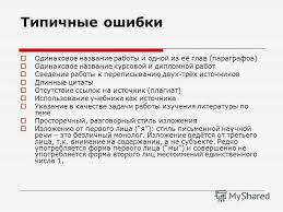 Презентация на тему Подготовка и защита курсовой и выпускной  40 Типичные