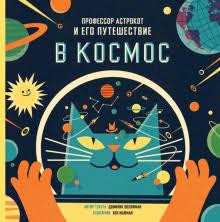 """Книга: """"<b>Профессор Астрокот и его</b> путешествие в космос ..."""