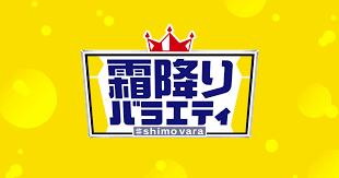バラエティ 動画 9tsu
