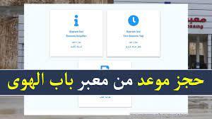 شرح طريقة حجز موعد من معبر باب الهوى لقضاء إجازة عيد الأضحى في سوريا -  YouTube