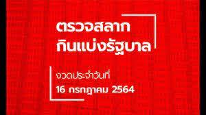 ตรวจหวย 16 กรกฎาคม 2564 ผลสลากกินแบ่งรัฐบาล ตรวจรางวัลที่ 1