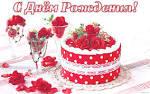 Бесплатные поздравительные видео открытки с днем рождения