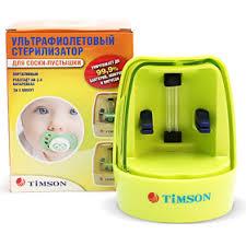 <b>Ультрафиолетовый стерилизатор</b> для сосок бутылочек <b>Timson</b> ...