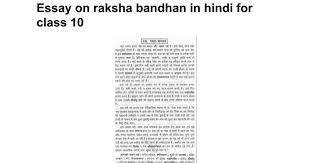 essay on raksha bandhan in hindi for class google docs