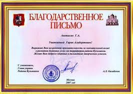 Парикмахеры Салона красоты wella Элиза мастера высокой  Благодарственное письмо от главы управы Кузьминки