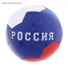 """<b>Футбольный мяч</b> ONLITOP """"РОССИЯ"""" р.5 32 панели, PVC, 3 под ..."""