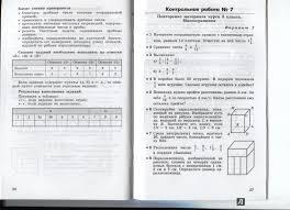 Иллюстрация из для Математика Контрольные работы класс  Иллюстрация 7 из 7 для Математика Контрольные работы 5 класс Кузнецова Минаева