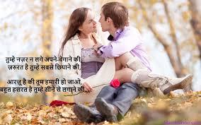 very romantic love hindi shayari