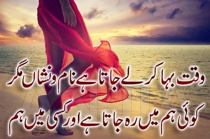 best urdu shayari collection