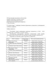 Отчет по практике МВД по пензенкой области docsity Банк Рефератов приказ по практике приказ по практике