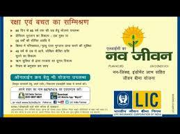 Lic Nav Chart Lics Nav Jeevan Plan Lic Table No 853 Lic 2019 Best