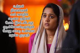 sad tamil love es about past