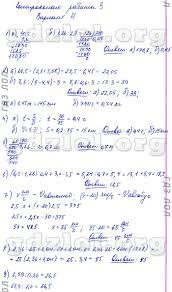 ГДЗ Контрольные работы по математике класс Кузнецова Действия с десятичными дробями вариант 1вариант 2вариант