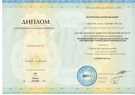 МТИ профпереподготовка Выпускники программы получают диплом
