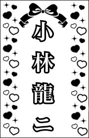 くまみの キンブレシート作り方キミスイ Powered By Line