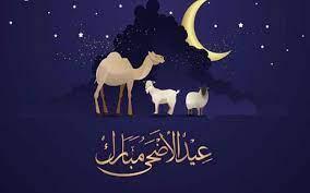 """جمل تهنئة عيد الأضحى 1442 صور و رسائل تهاني العيد الأضحى للأصدقاء والأهل """" Eid EL-Adha"""""""
