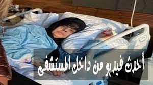 الحالة الصحية للفنانة فيفى عبده وأحدث فيديو لها داخل المستشفى - YouTube